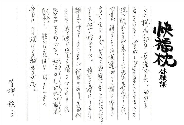 1快福枕体験談-1.jpg
