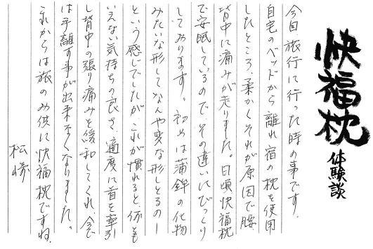 2快福枕体験談-1.jpg