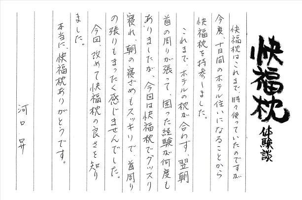 3快福枕体験談-1.jpg