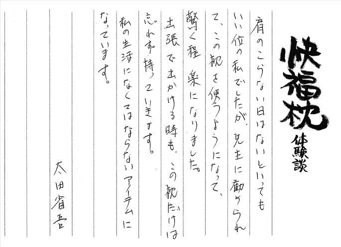 4快福枕体験談-1.jpg
