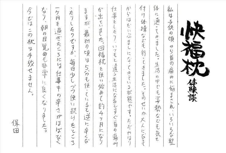 5快福枕体験談-1.jpg